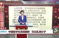微觀天下:中國留學生高唱國歌 抗議亂港分子