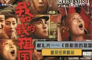新中国成立70周年献礼佳作,电影《我和我的祖国》,重温经典瞬间