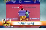 """盲人也打乒乓球,该项目已经走上全运会,""""听声辨位""""确实厉害!"""