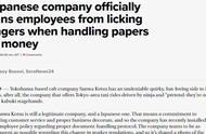 日本公司禁止手指翻书,引发全民热议:希望全人类禁止这种行为