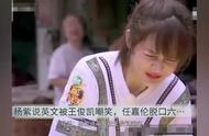 杨紫说英文被王俊凯嘲笑,任嘉伦脱口六个字,网友:搞笑的组合