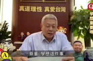 台湾蔡衍明评论:学历和工作经验哪个更重要?