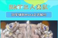 SKT三人离队 冠军辅助Mata正式解约