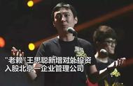 老赖王思聪新增对外投资 入股北京一企业管理公司 持股33.33%