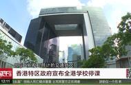 香港特区政府宣布全港学校停课