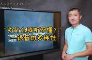 为什么在听外国人说话时总是会听不懂呢?应该如何锻炼听力能力?
