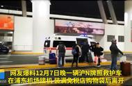 """""""生命之车""""竟成""""购物车""""?上海机场回应救护车接机事件"""