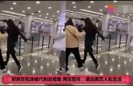 郑爽在机场被代拍追着跑 有人摔倒 网友怒斥:请远离艺人私生活