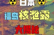 日本福岛核泄露大揭秘