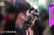 近日许凯在机场遭遇粉丝疯狂接机,把他的手机给挤掉摔碎了