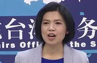 国台办新任新闻发言人朱凤莲亮相