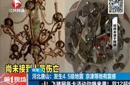 河北唐山:发生4.5级地震 京津等地有震感