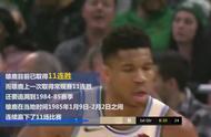 东部新王坐稳了!雄鹿自1984-85赛季后首次取得常规赛11连胜