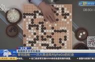 """韩国棋手李世石退役,曾创造唯一一次人类击败""""阿尔法狗""""记录"""
