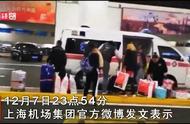 救护车机场闪灯接机装免税品 上海机场:员工违规使用 将严肃处理