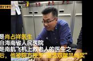 在飞机上为患者导尿医生获得10万元奖励,网友:实至名归!