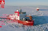 好赞!雪龙2号首航南极破冰现场视频!