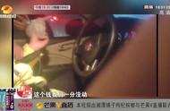 """酒驾被查,男子掏出千元""""贿赂""""警察想私了,民警:给你录着像呢"""