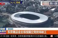 东京奥运会主场馆国立竞技场竣工,成为地上5层,地下2层