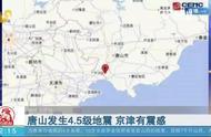 早8点突发!河北唐山发生4.5级地震,北京、天津网友表示感到震感