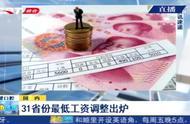 31省份最低工资调整出炉,上海等地月最低工资标准超2000元