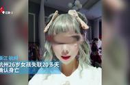 杭州26岁失联女孩身亡 失联当天通话1000分钟 暂排除刑事案件可能