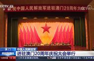 中国人民解放军进驻澳门20周年庆祝大会举行