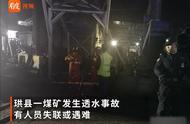 四川宜宾:珙县一煤矿发生透水事故 有人员死亡失联 抢险在进行中