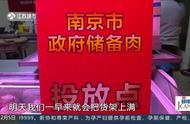 1800吨,南京市民明天吃上储备的冷冻肉