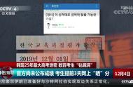 """韩国现25年最大高考泄密 考生在线""""解密"""" 比官方早3天""""晒""""分"""