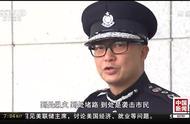 香港新任警务处处长邓炳强:坚守岗位打击暴力 尽快恢复社会秩序