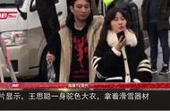 网友日本偶遇王思聪滑雪:依然很潇洒