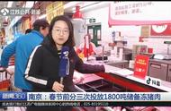 南京:春节前总投放1800吨储备冻猪肉,共8个品种,价格再降!