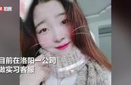 20岁女学生洛阳实习失联后遇害 之前曾在公司男同事家喝酒