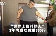 """""""世界上最胖的人""""成功减重660斤:能抬起胳膊的感觉真好"""