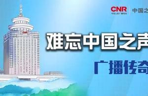 难忘中国之声—广播传奇播音员关山