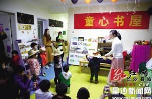 """长沙县""""90后""""姑娘创办童心公益书屋"""