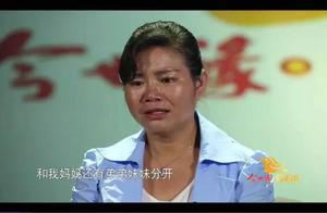 等着我丨人世间最大的痛莫过于和母亲失散!今晚22:38,CCTV-1《等着我》期待圆梦!