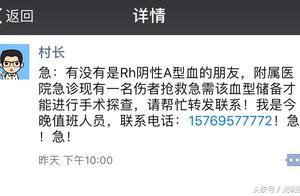 """""""双十一""""之夜,银川全城接力为""""熊猫血""""手术患者""""补血"""""""