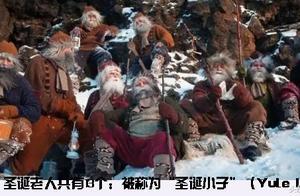 """盘点中国版的""""圣诞老人"""",在这些神仙中谁更胜一筹? 神话传说"""