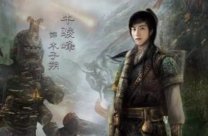 国民暖男牛骏峰新突破 加盟《莽荒纪》饰傀儡师