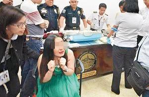 中国女子行李藏毒在菲律宾被捕 吓得泪流满面
