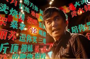 摆渡人玩命预告片杨颖、李宇春、贾玲、杜鹃演成这样,你想看吗?
