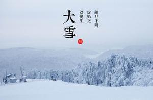 黑导趣谈-今日大雪 对于古老的中国传统文化你了解多少?