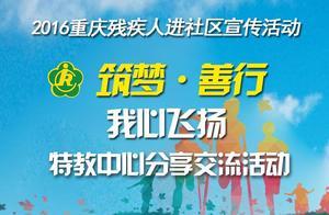 直播预告!筑梦善行·我心飞扬——走进重庆市特殊教育中心