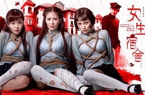 《女生宿舍》:鼻血鲜血嗜血,闺蜜才是天敌
