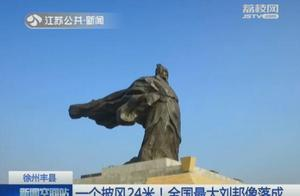 徐州丰县:一个披风24米!全国最大刘邦像落成