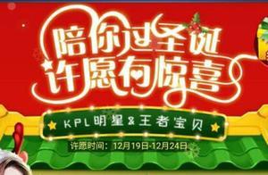 圣诞许愿有惊喜!王者荣耀平安夜iphone7幸运抽奖