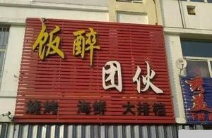 农村里九大奇葩的店铺名称,最后一个差点笑喷!
