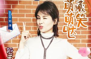 暖心偶像!节目录制结束刘涛送粉丝贴心大礼包